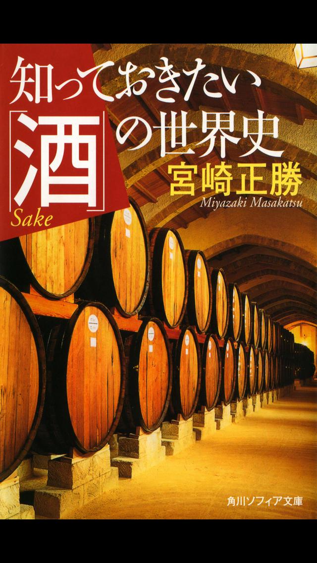 「酒」の世界史(知っておきたいシリーズ)のスクリーンショット_1