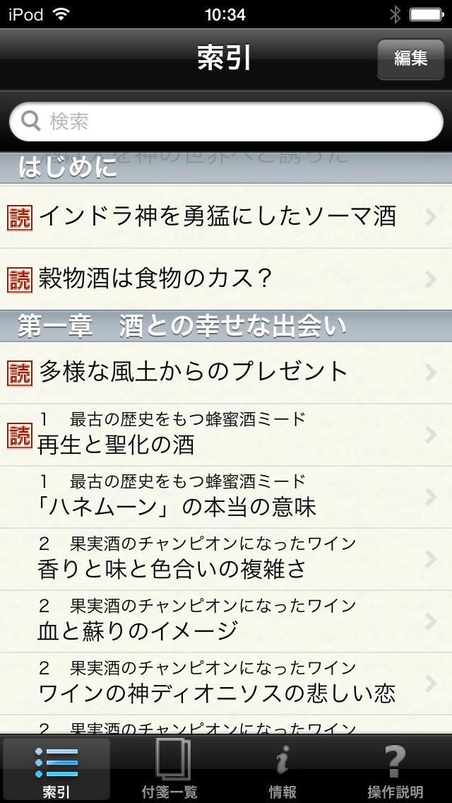 「酒」の世界史(知っておきたいシリーズ)のスクリーンショット_2