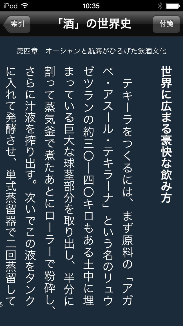 「酒」の世界史(知っておきたいシリーズ)のスクリーンショット_4