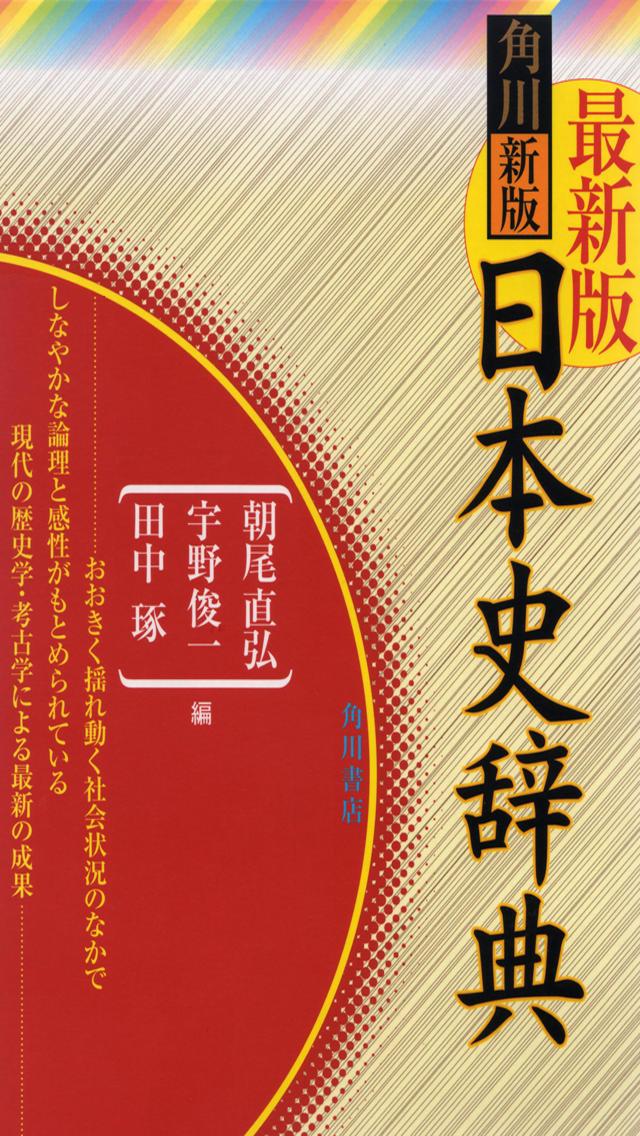 角川新版日本史辞典のスクリーンショット_1