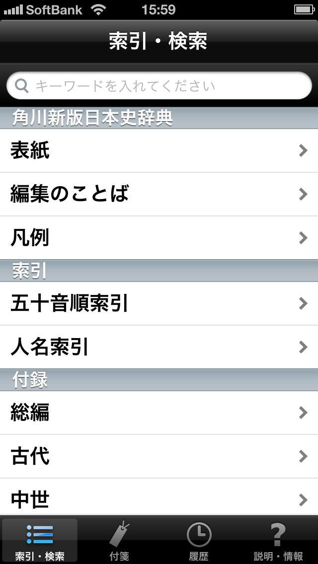 角川新版日本史辞典のスクリーンショット_2