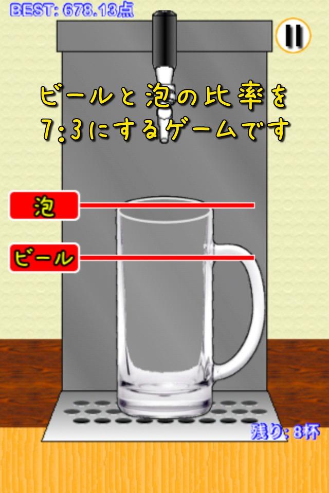 ビールで黄金比率のスクリーンショット_1