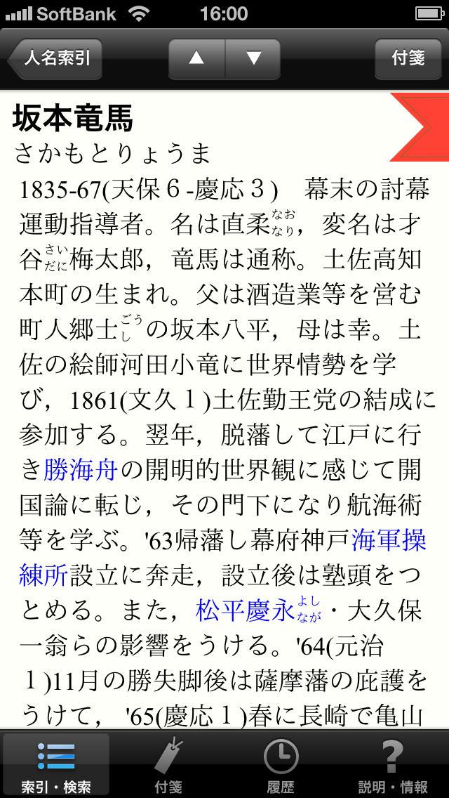 角川新版日本史辞典のスクリーンショット_3