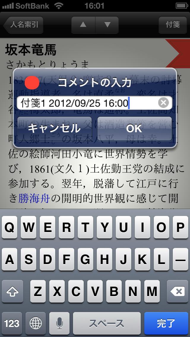 角川新版日本史辞典のスクリーンショット_4