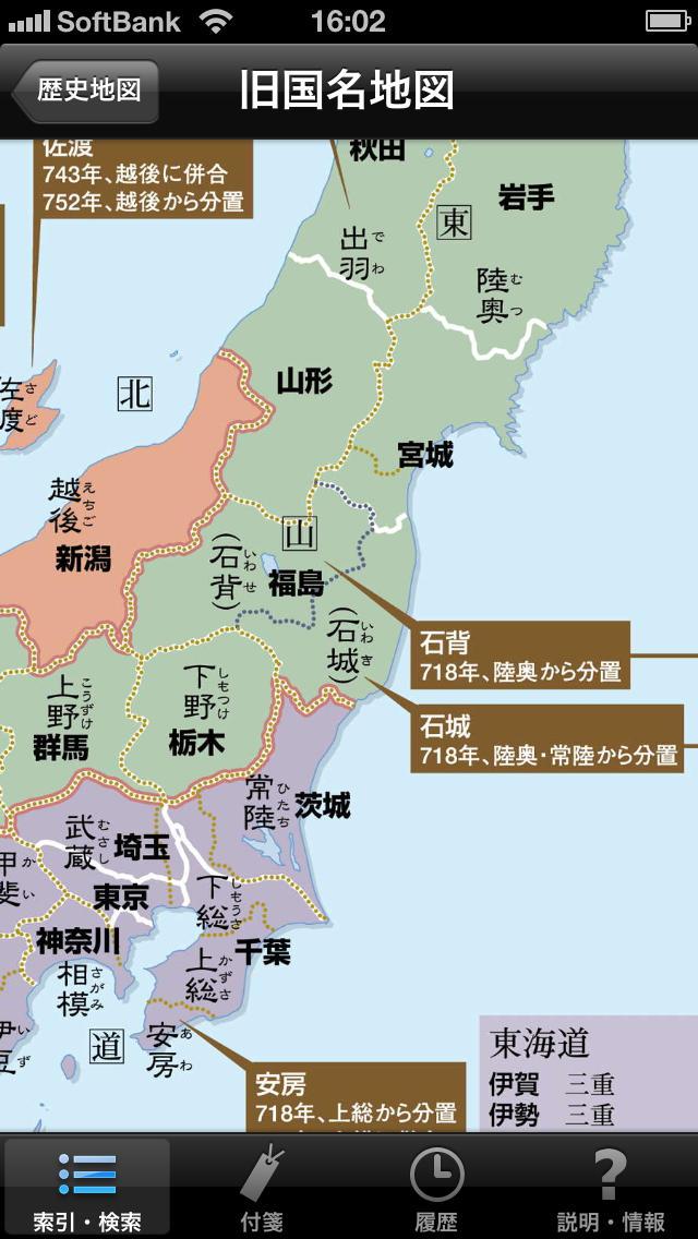 角川新版日本史辞典のスクリーンショット_5