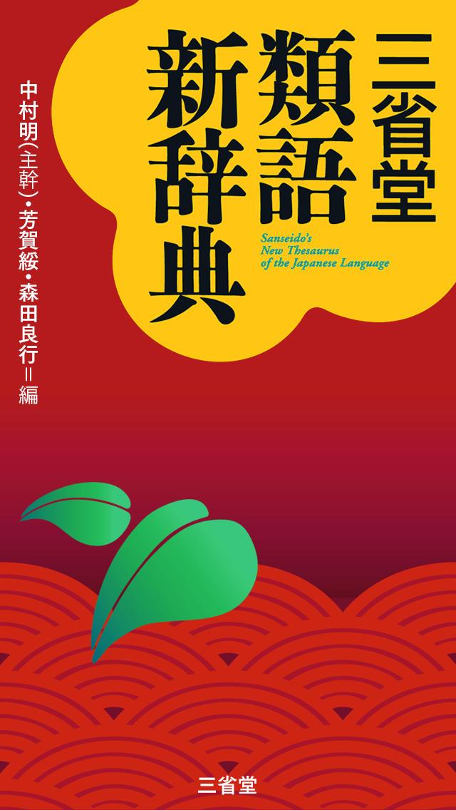 三省堂 類語新辞典のスクリーンショット_1