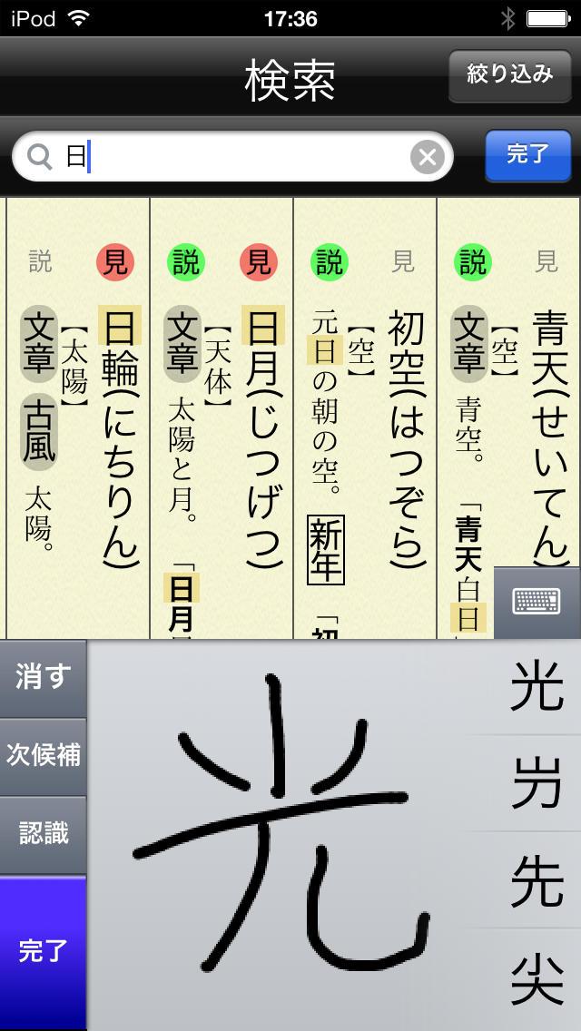 三省堂 類語新辞典のスクリーンショット_2
