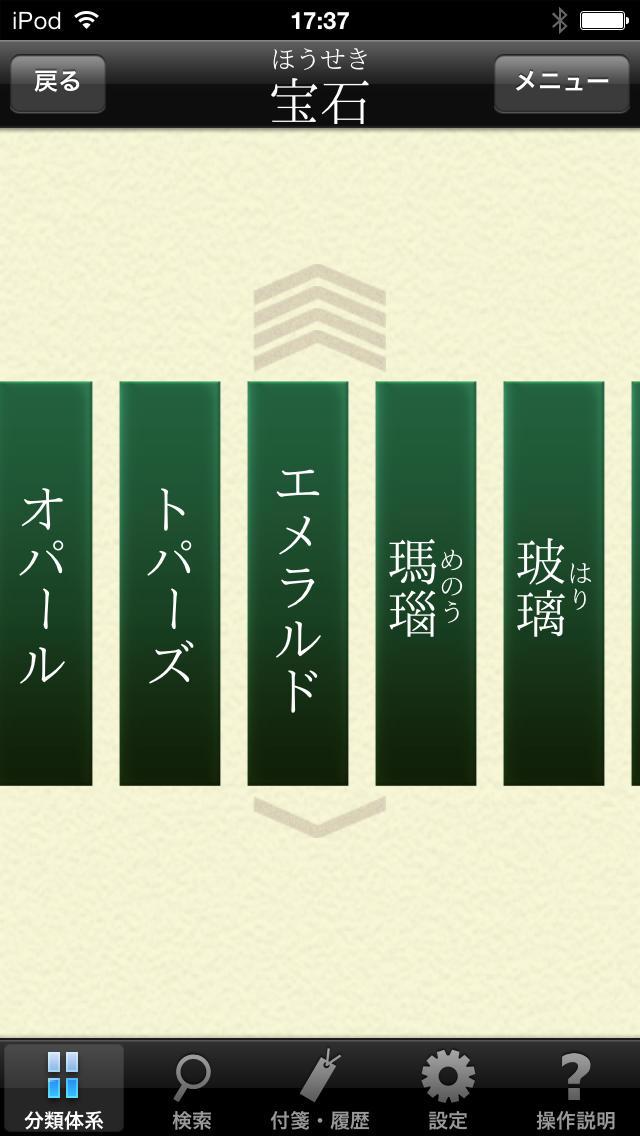 三省堂 類語新辞典のスクリーンショット_3