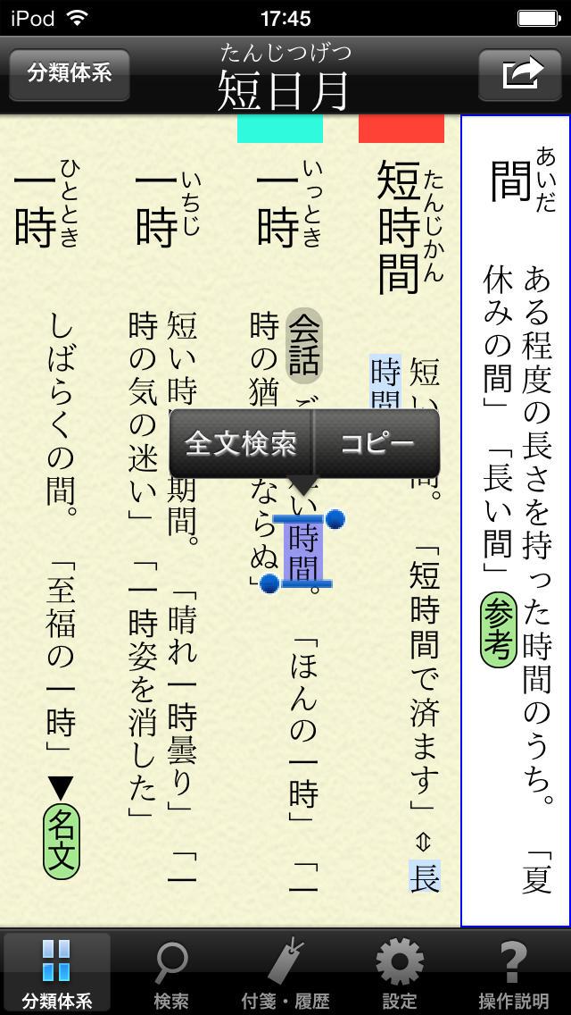 三省堂 類語新辞典のスクリーンショット_4