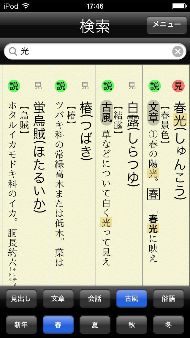 三省堂 類語新辞典のスクリーンショット_5