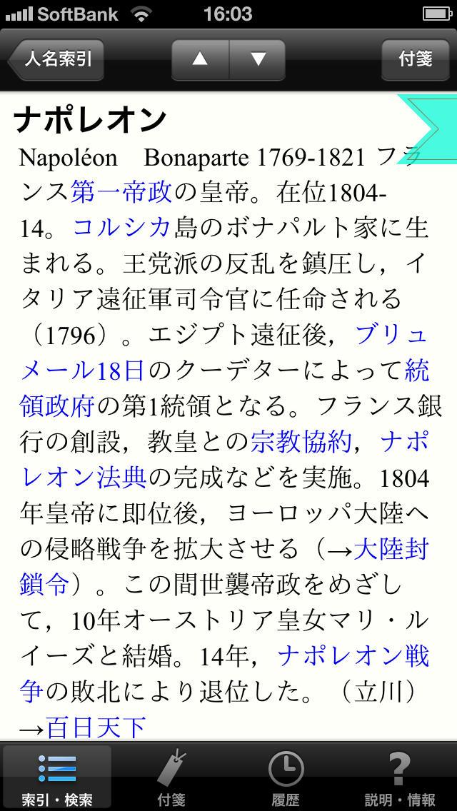 角川世界史辞典のスクリーンショット_3