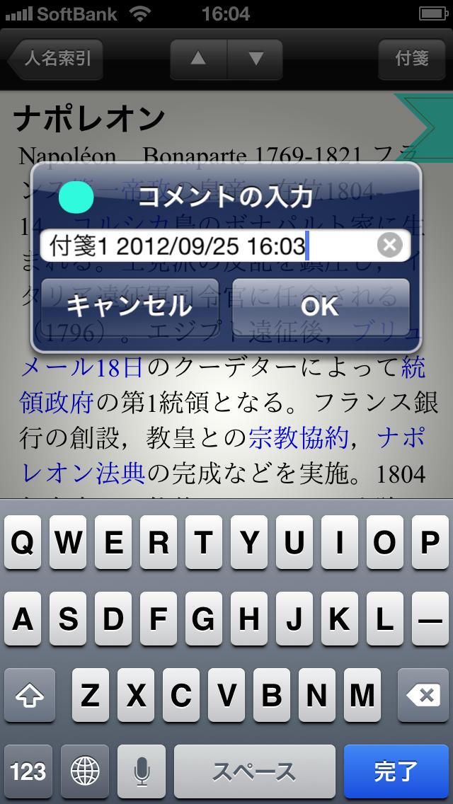 角川世界史辞典のスクリーンショット_4