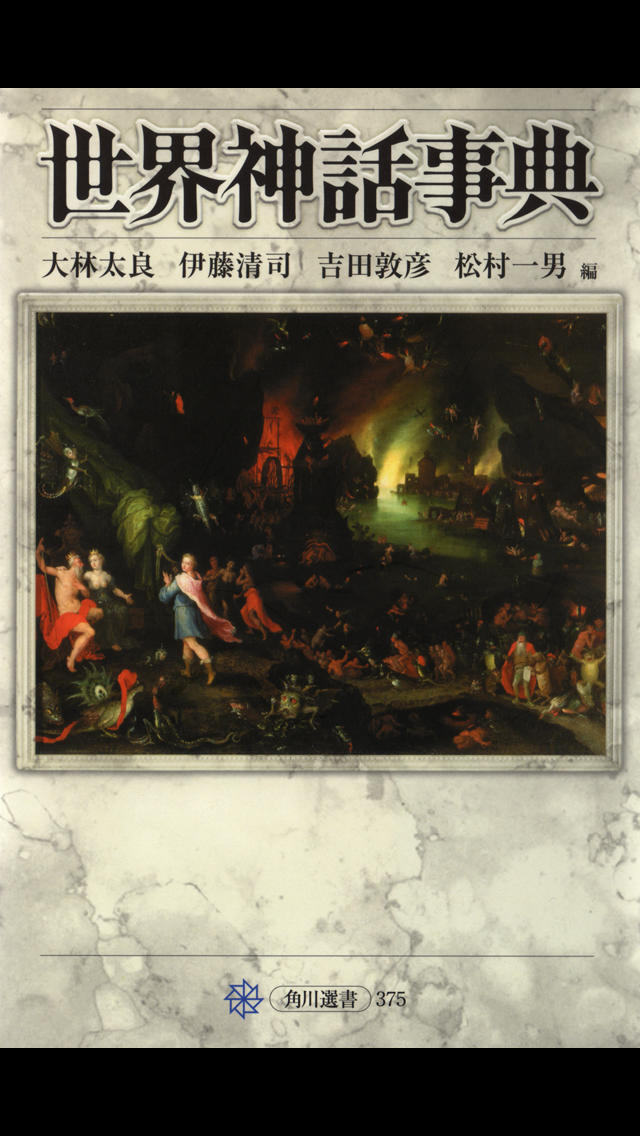 世界神話事典のスクリーンショット_1
