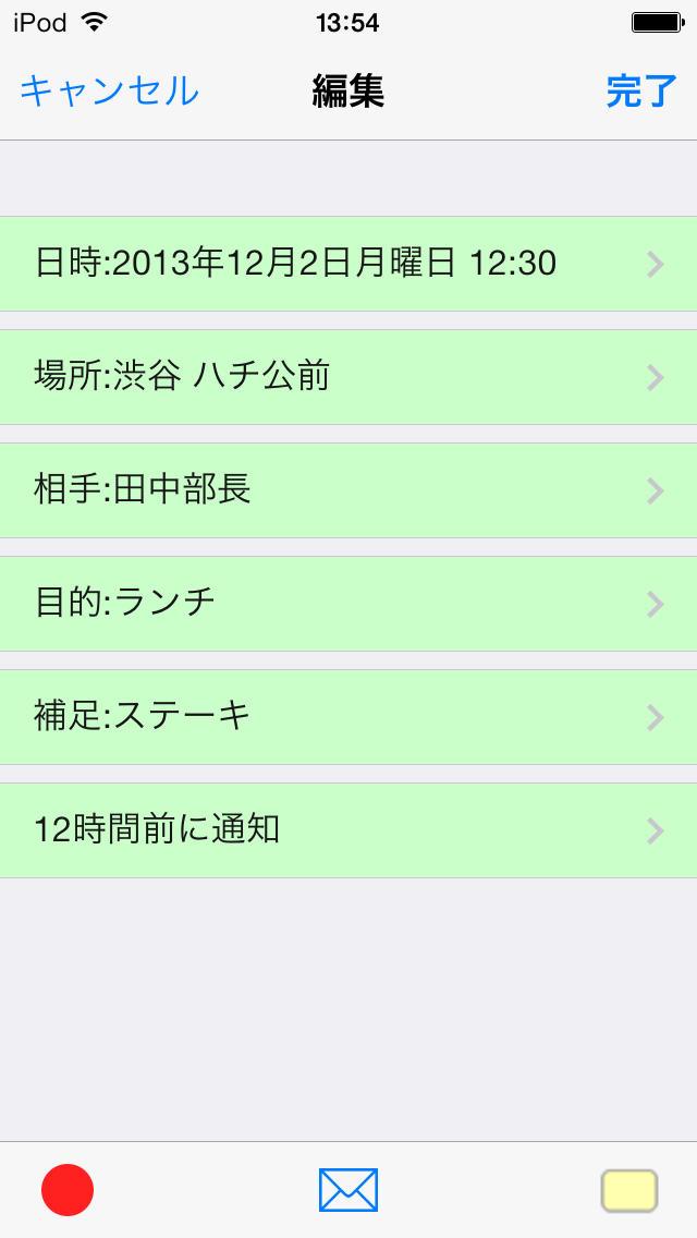 Appoint Memo(アポイントメモ)のスクリーンショット_2