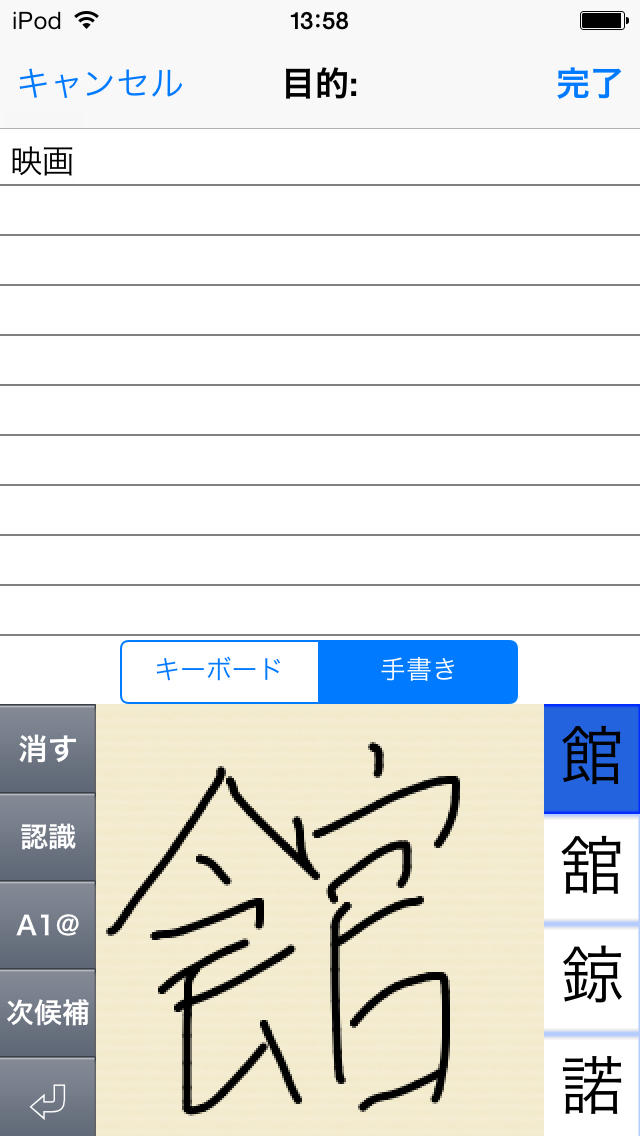 Appoint Memo(アポイントメモ)のスクリーンショット_4