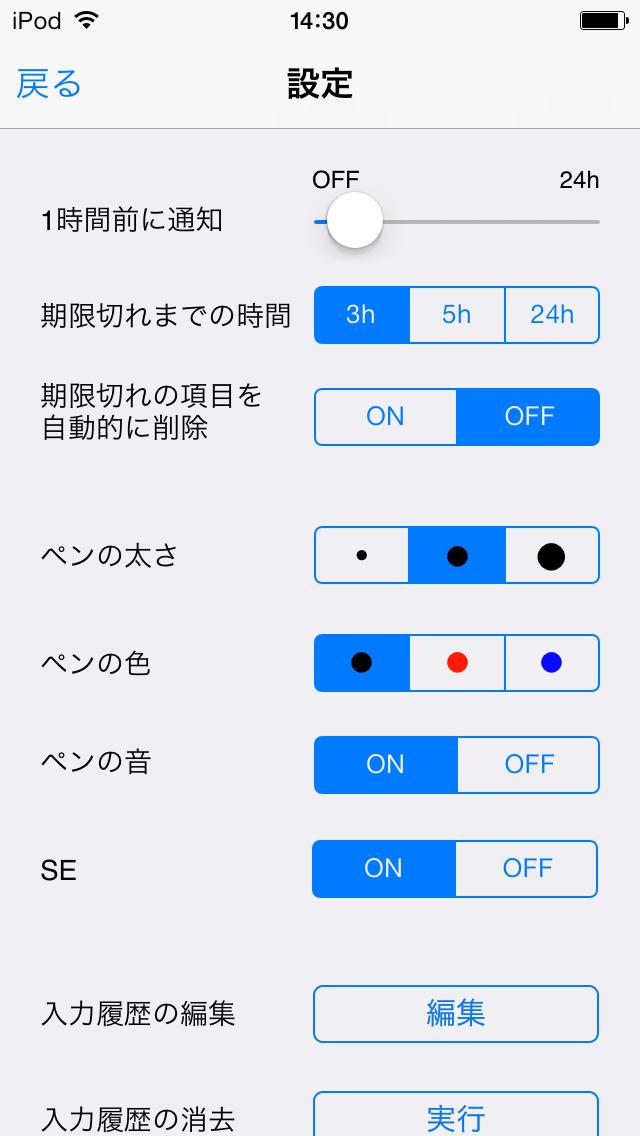 Appoint Memo(アポイントメモ)のスクリーンショット_5