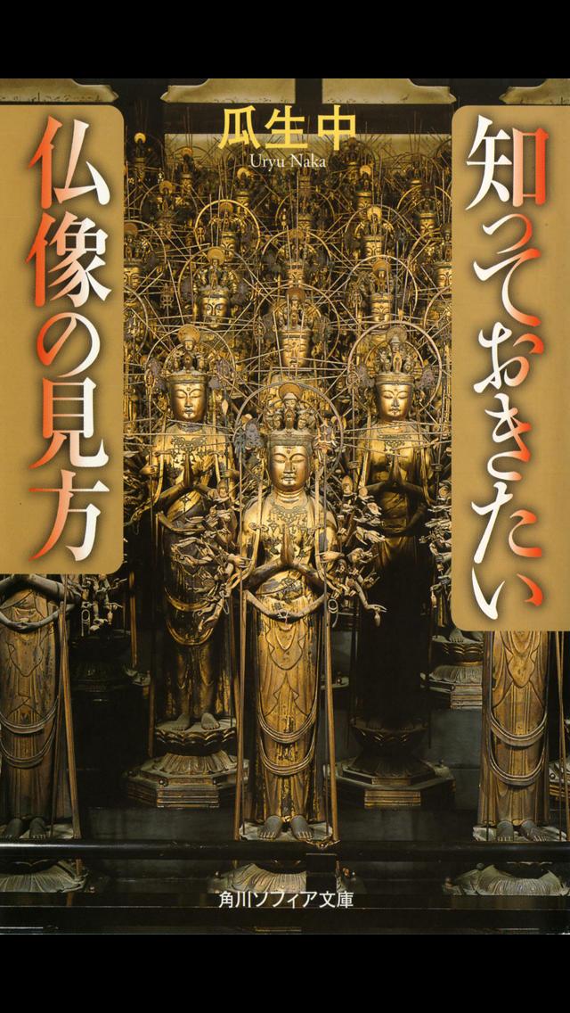 仏像の見方(知っておきたいシリーズ)のスクリーンショット_1