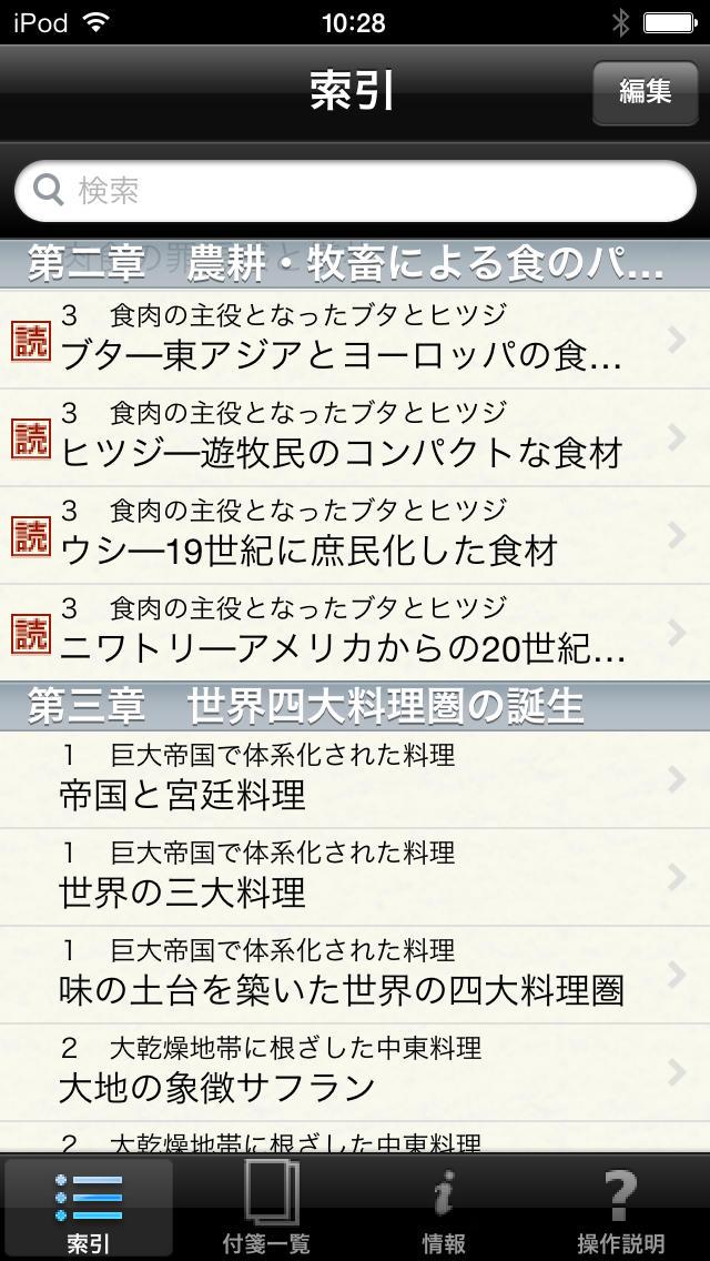 「食」の世界史(知っておきたいシリーズ)のスクリーンショット_2