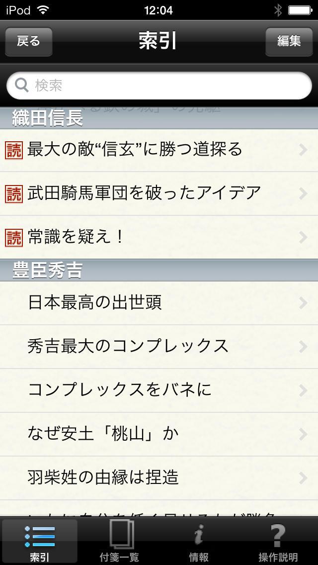 信長・秀吉・家康編(英傑の日本史)のスクリーンショット_2