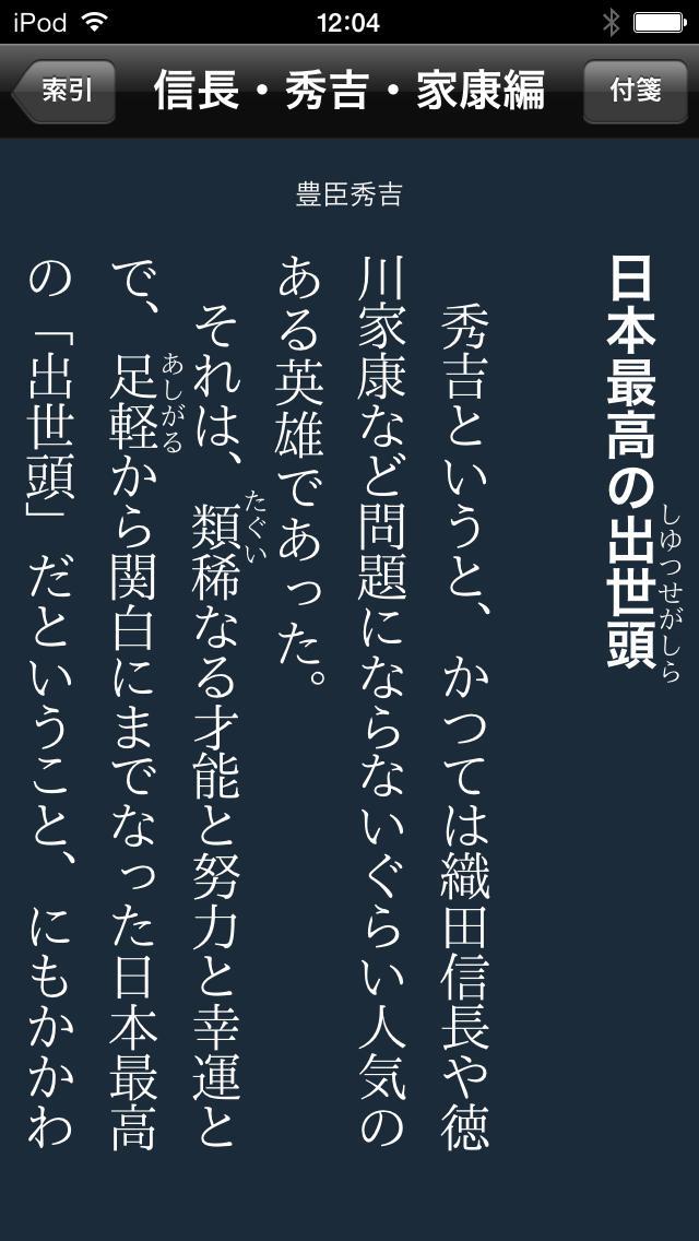 信長・秀吉・家康編(英傑の日本史)のスクリーンショット_3