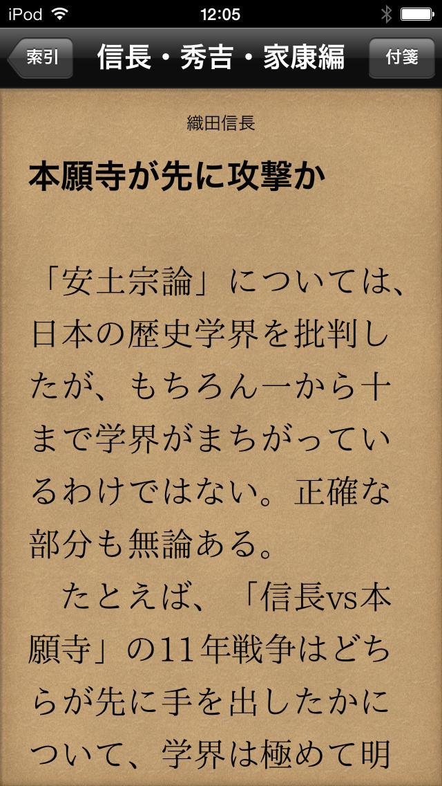 信長・秀吉・家康編(英傑の日本史)のスクリーンショット_4
