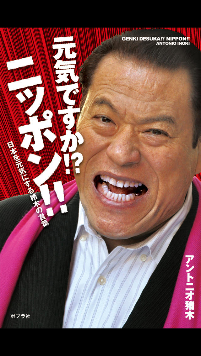 元気ですか!?ニッポン!!―日本を元気にする猪木の言葉のスクリーンショット_1