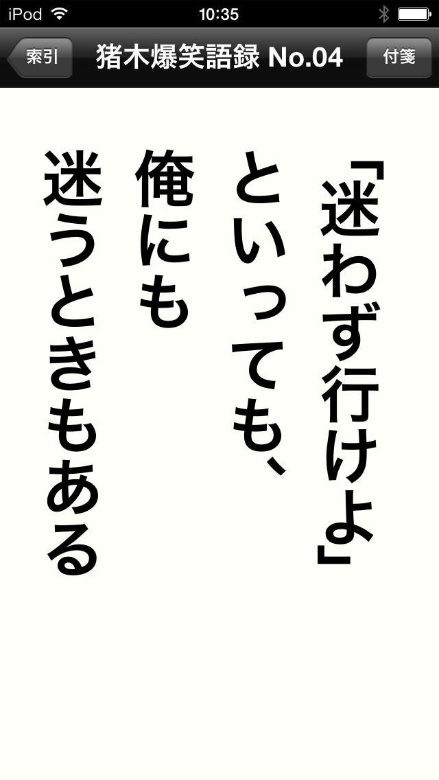 元気ですか!?ニッポン!!―日本を元気にする猪木の言葉のスクリーンショット_2