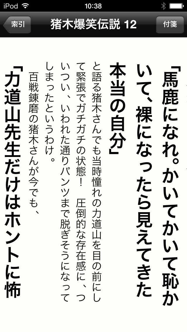 元気ですか!?ニッポン!!―日本を元気にする猪木の言葉のスクリーンショット_3