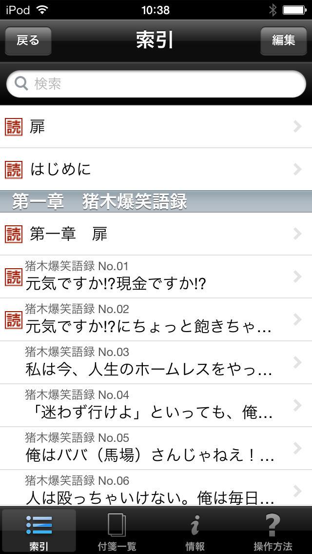 元気ですか!?ニッポン!!―日本を元気にする猪木の言葉のスクリーンショット_4