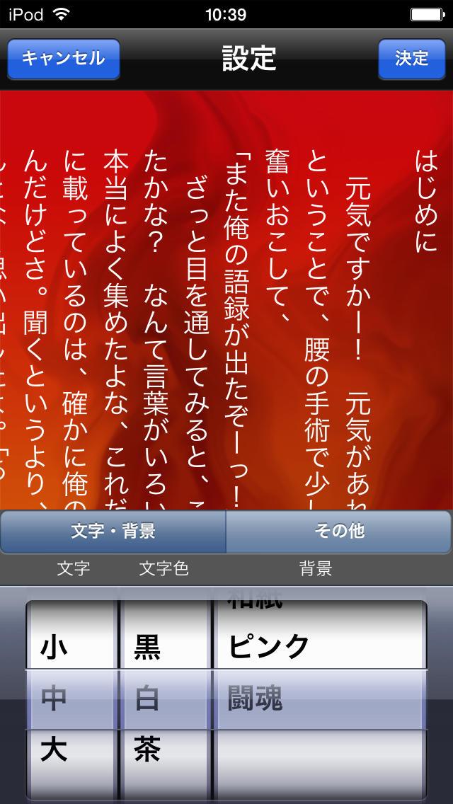 元気ですか!?ニッポン!!―日本を元気にする猪木の言葉のスクリーンショット_5