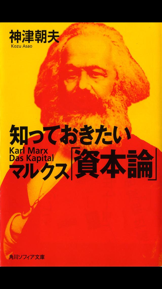 マルクス資本論(知っておきたいシリーズ)のスクリーンショット_1