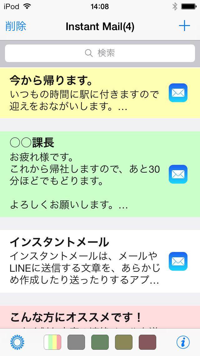Instant Mail(インスタントメール)のスクリーンショット_1