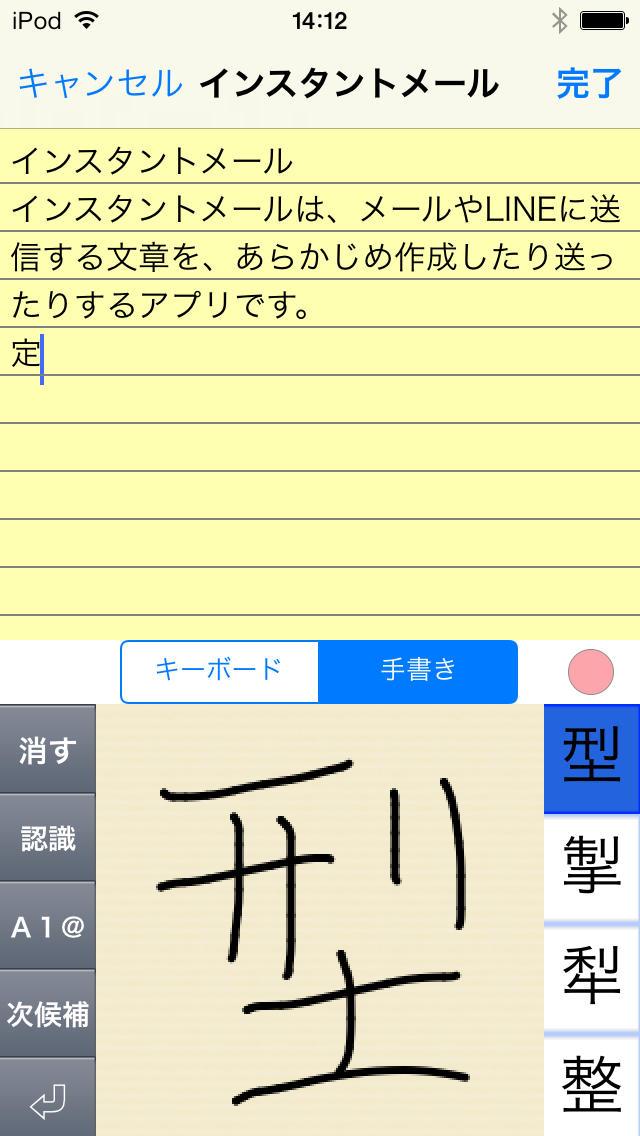 Instant Mail(インスタントメール)のスクリーンショット_3