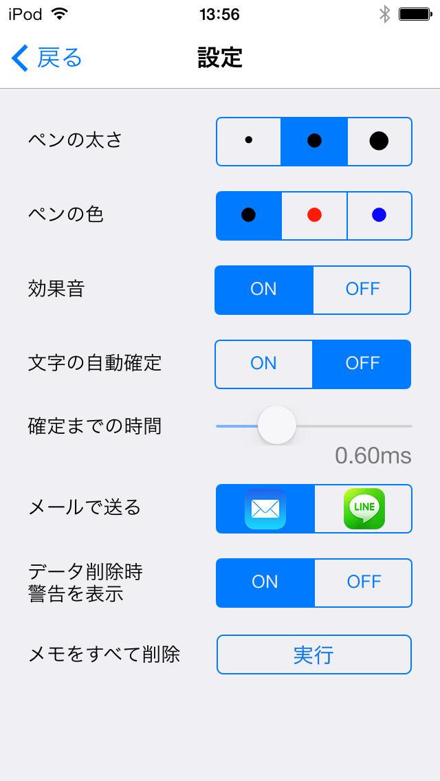 Instant Mail(インスタントメール)のスクリーンショット_5