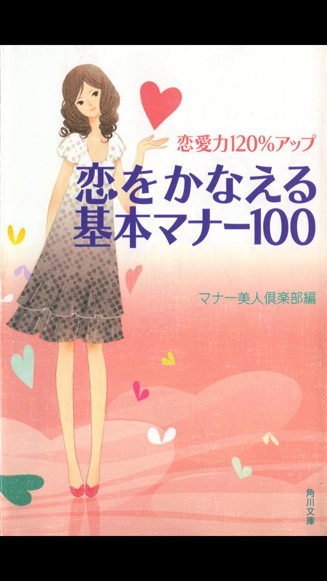 恋愛力 120%アップ 恋をかなえる基本マナー100のスクリーンショット_1