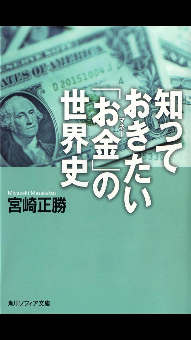 「お金」の世界史(知っておきたいシリーズ)のスクリーンショット_1