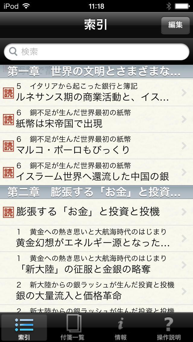 「お金」の世界史(知っておきたいシリーズ)のスクリーンショット_2