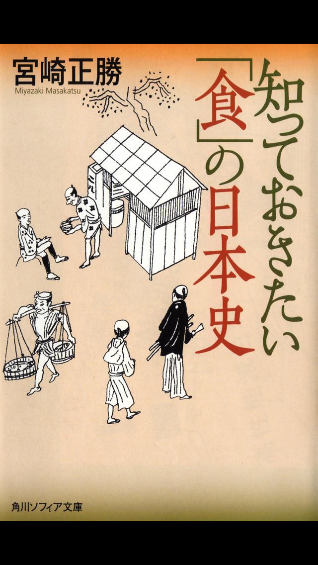 「食」の日本史(知っておきたいシリーズ)のスクリーンショット_1