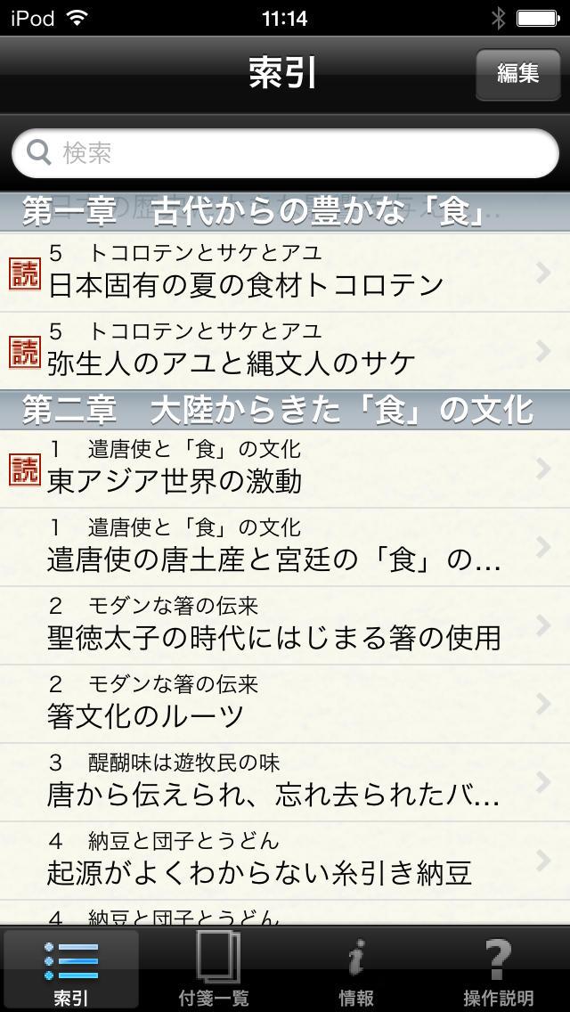 「食」の日本史(知っておきたいシリーズ)のスクリーンショット_2