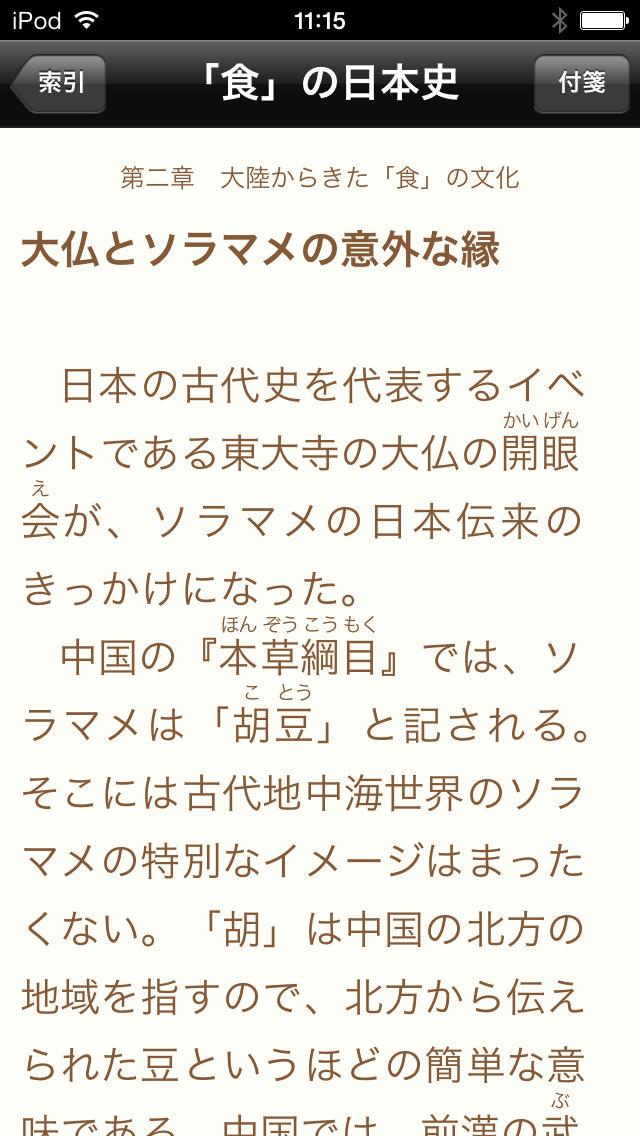 「食」の日本史(知っておきたいシリーズ)のスクリーンショット_3