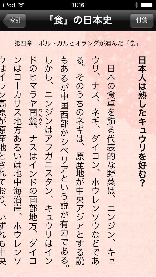 「食」の日本史(知っておきたいシリーズ)のスクリーンショット_4