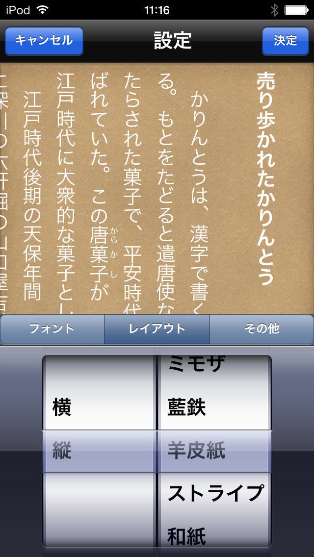 「食」の日本史(知っておきたいシリーズ)のスクリーンショット_5