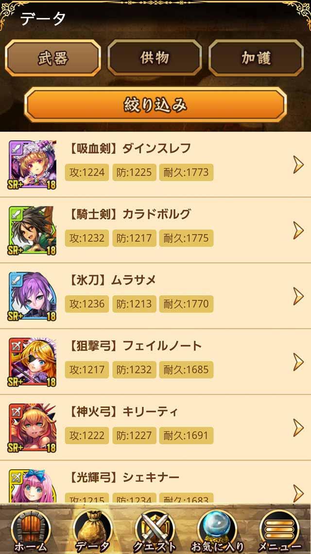 姫ヒャク攻略のスクリーンショット_2
