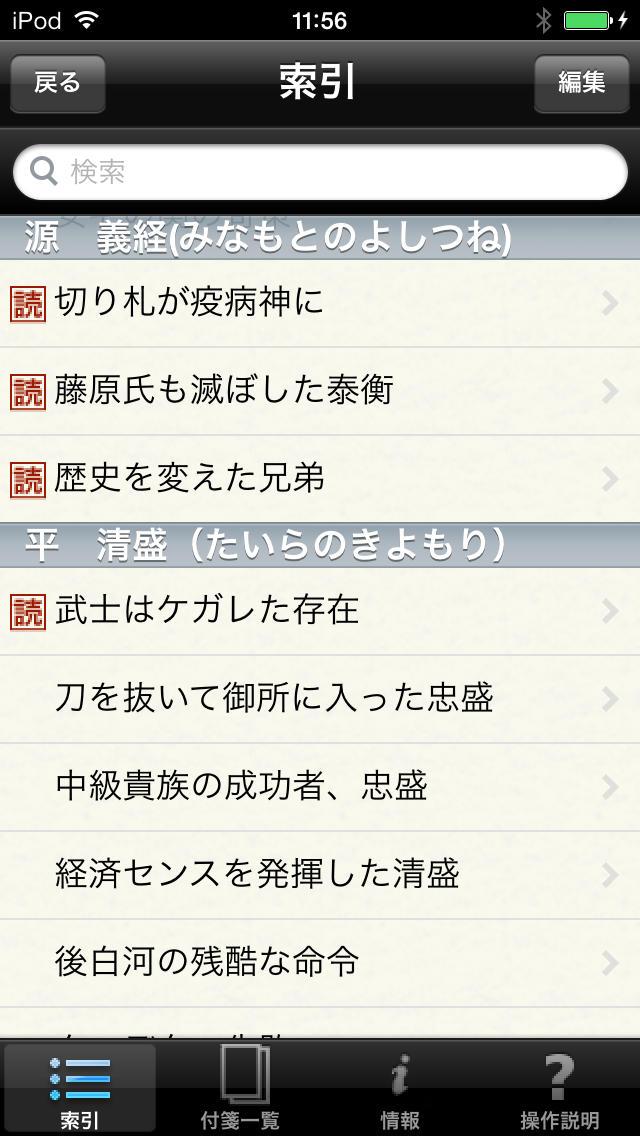 源平争乱編(英傑の日本史)のスクリーンショット_2