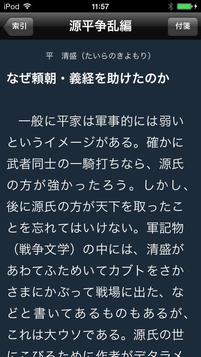 源平争乱編(英傑の日本史)のスクリーンショット_3