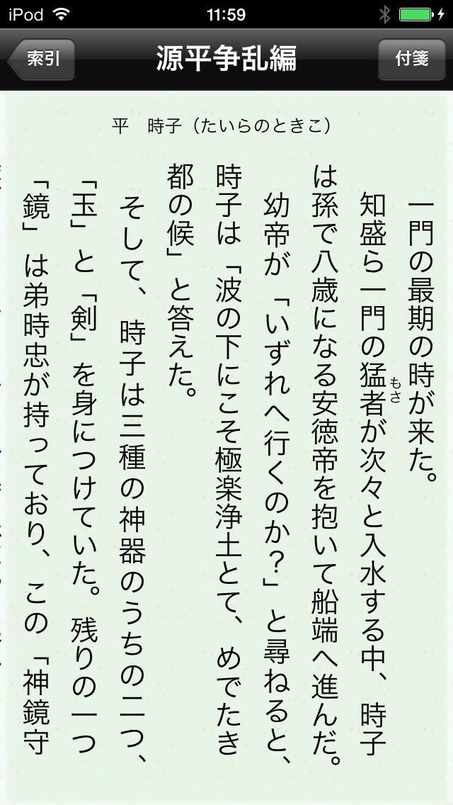 源平争乱編(英傑の日本史)のスクリーンショット_4