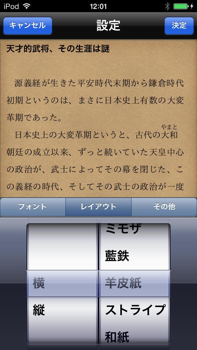 源平争乱編(英傑の日本史)のスクリーンショット_5