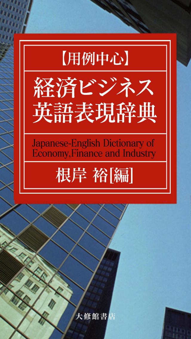 【用例中心】経済ビジネス英語表現辞典のスクリーンショット_1
