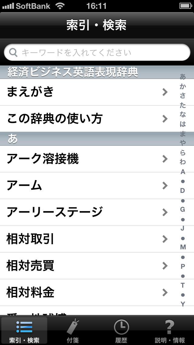 【用例中心】経済ビジネス英語表現辞典のスクリーンショット_2