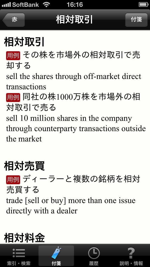 【用例中心】経済ビジネス英語表現辞典のスクリーンショット_3